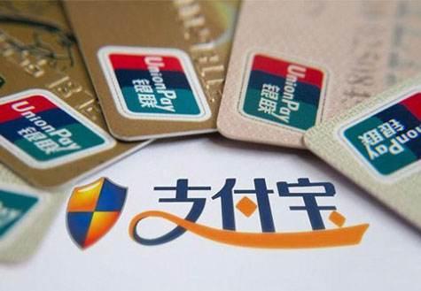 事关10亿用户?支付宝还信用卡要收费,到底是怎么回事?