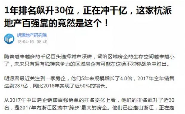 """浙系房企的疯狂""""排行榜骗局""""背后"""
