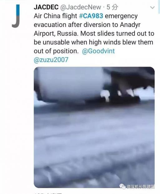 国航飞机遭遇假火警警告 机组紧急备降后旅客安全撤离