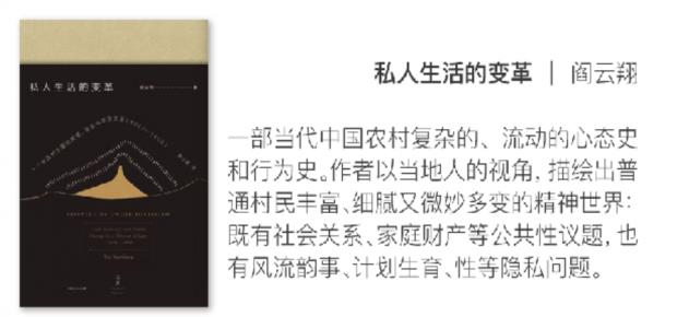 书单|中国家庭发生了什么?