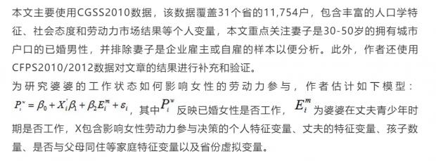 中国社会观念如何影响城镇女性劳动力参与?
