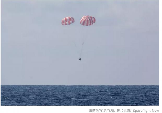 SpaceX飞船完成历史性试飞,将接送宇航员往返太空与地球