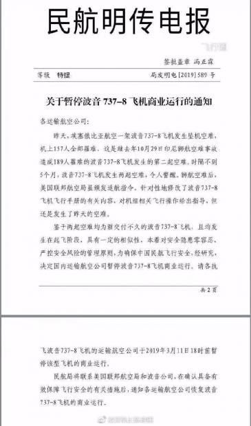 陈建国:不要轻信那些赚眼球的关于737 MAX空难的传言