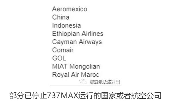 FAA认可737MAX适航 但对MCAS有说法
