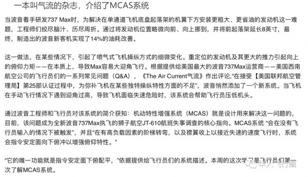 技术分析|埃塞ET302航班符合MCAS工作的条件吗?