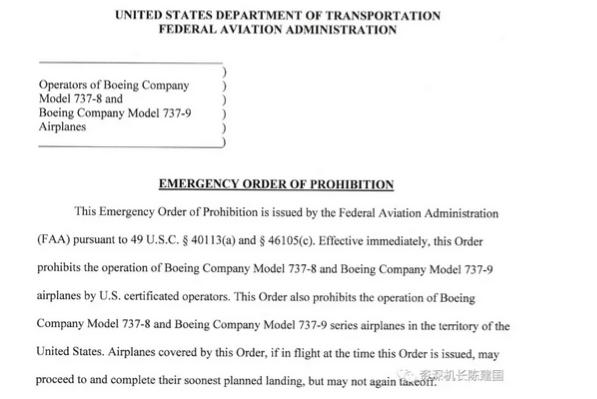 737 MAX空难错愕:飞行圈试飞发现可能存在另一个未被告知的保护