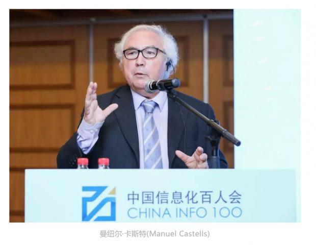 曼纽尔·卡斯特:网络经济有五个相互关联的维度,中国需更加关注技术创新
