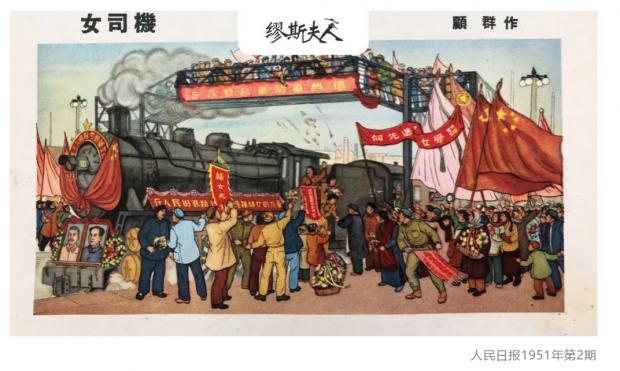 被忽略的荣光:新中国女性的职业剪影