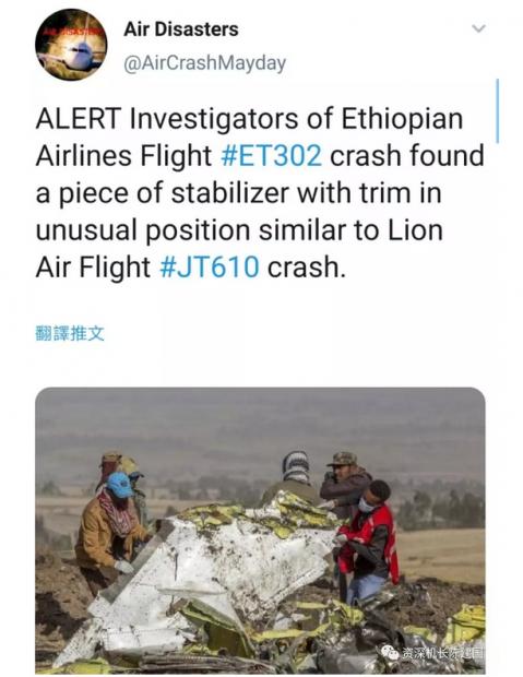 彭博报道:埃塞737 MAX空难的原因可能是这个装置