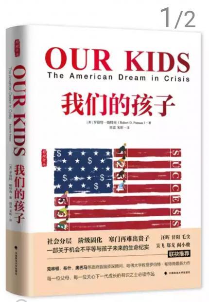 读书| 比较阅读《我们的孩子》《乡下人悲歌》