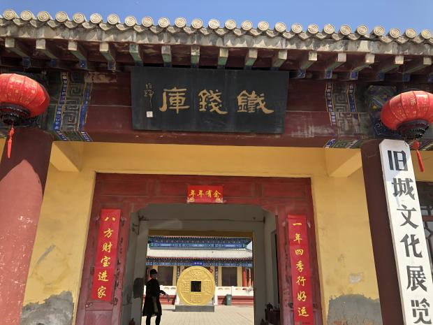 王立仁:沧州铁钱库的反映出北宋时铁钱在北方使用