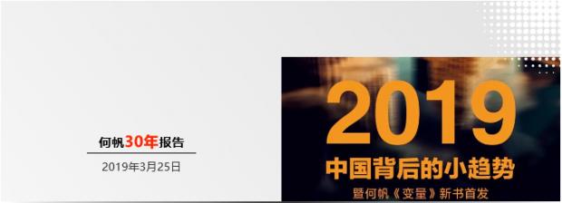 著名经济学者何帆:今年调研主题正式定为寻找中国经济的基本盘