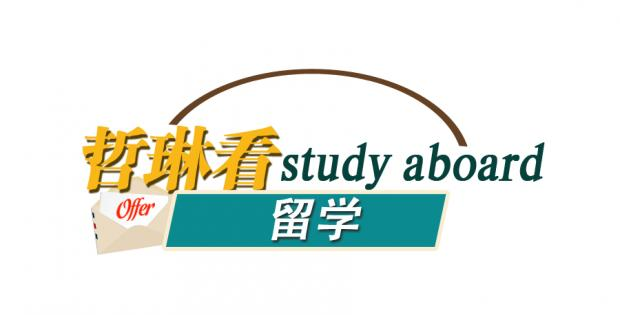 留学过程中,时间管理能力验证人生管理能力《微留学中的孩子》