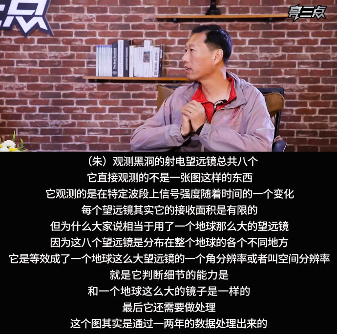 亮三点92期:北京天文馆馆长解读黑洞预测未来