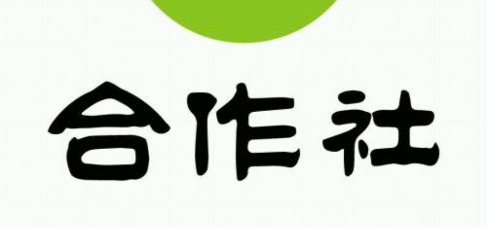 刘少奇:关于合作社的若干问题