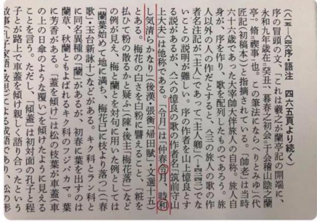 夏冰:日本新年号,国粹赢了吗