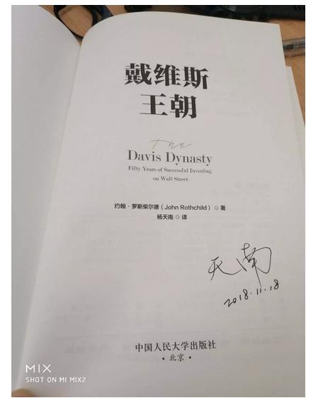 万字长文:《戴维斯王朝》读书笔记
