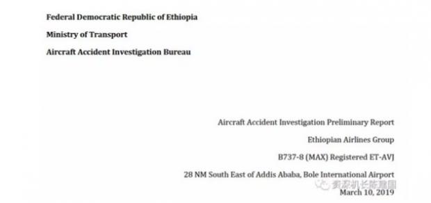 全面解读ET302空难报告:时速1000公里,从7000英尺直插地面坠毁