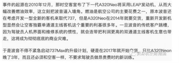 """哈佛博士要是说""""737MAX的MCAS是空客商业间谍设计的""""可能更吸睛"""