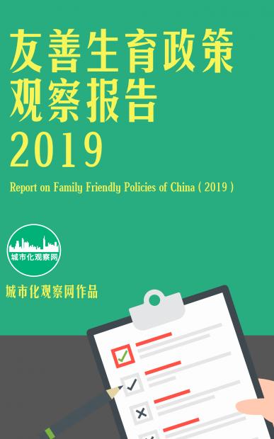友善生育政策观察报告2019|从制度上减少生育阻碍