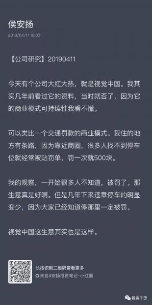 视觉中国的商业模式