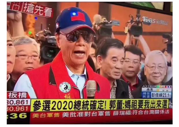 郭台铭参选台湾地区领导人,两岸关系或生变局