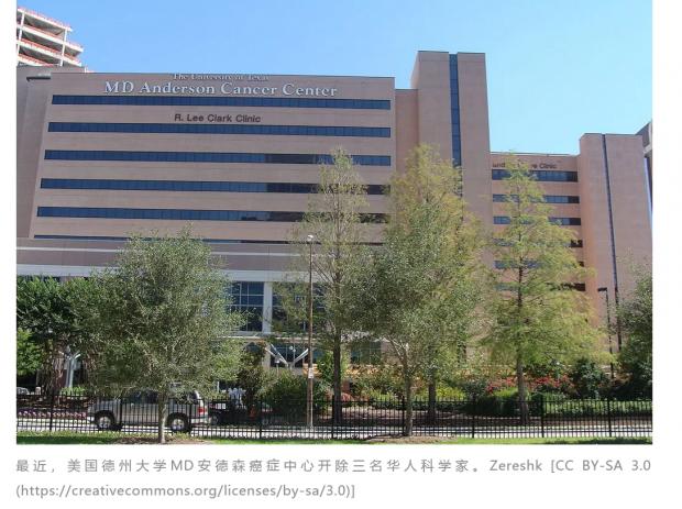 美科研机构排外升级:三华人学者被开除