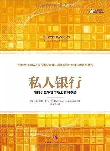 6本书,读懂私人银行 | 书单