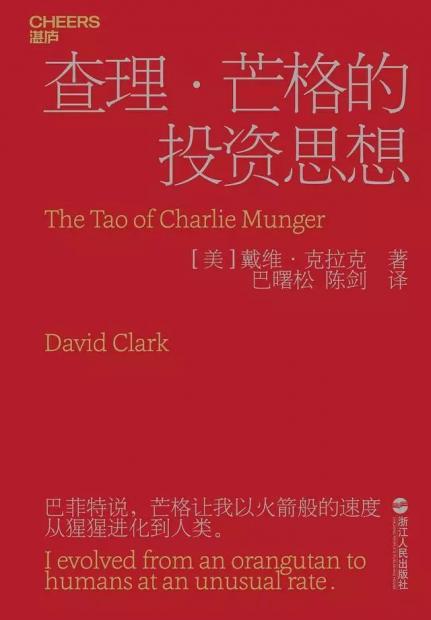 体会智者的思想力量|《查理·芒格的投资思想》译者序
