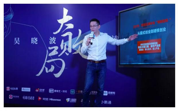吴晓波:97%的创业企业都会在18个月里死去