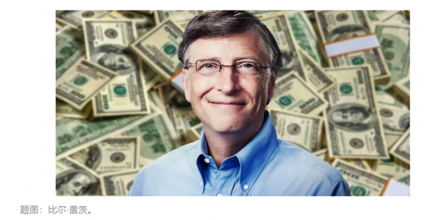 李一诺:比尔·盖茨的花钱之道