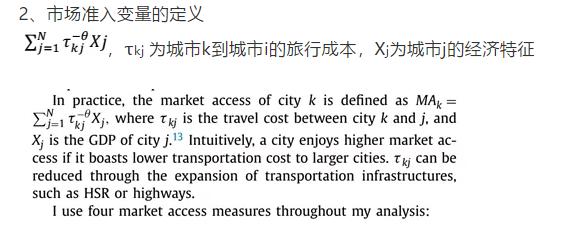 旅行成本和城市专业化模式:来自中国高速铁路系统的证据