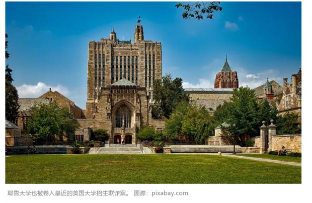被指贿赂650万美元 中国家庭卷入美大学招生丑闻