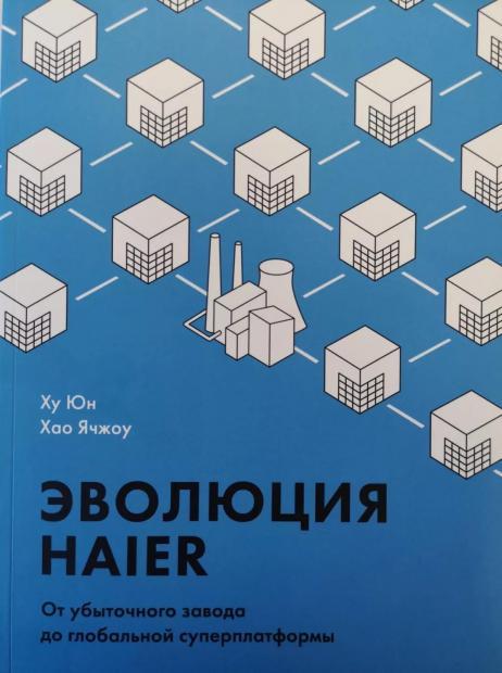 人单合一企业文化落地海尔俄罗斯