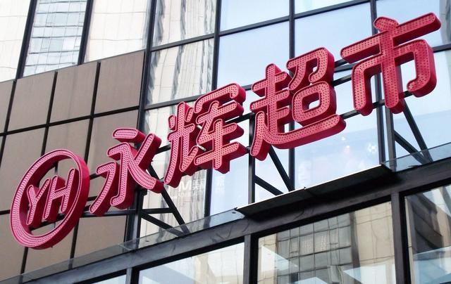 永辉超市三年首次出现利润负增长,永辉新零售的未来到底在哪?