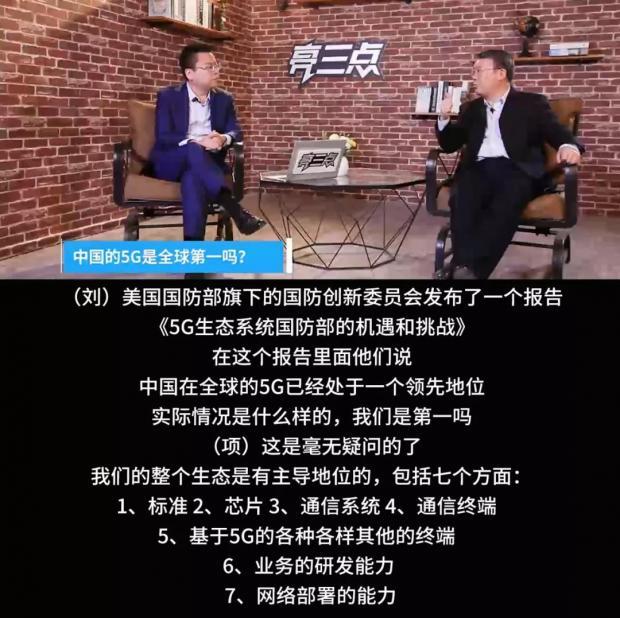 亮三点95期:中国5G到底强在哪儿?