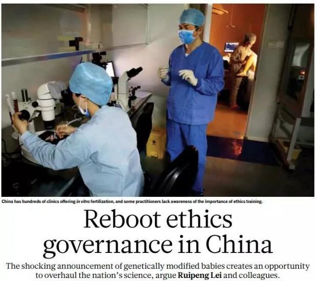 中国伦理学家在《自然》上呼吁:是时候加强伦理监管了