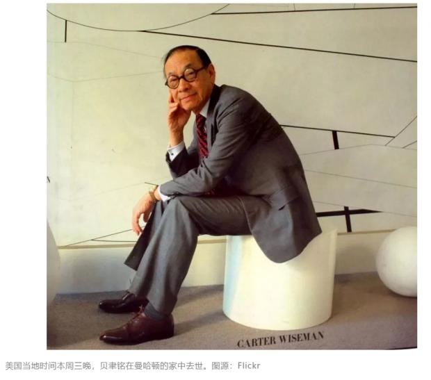 一位真正偶像级的华裔走了   贝聿铭去世