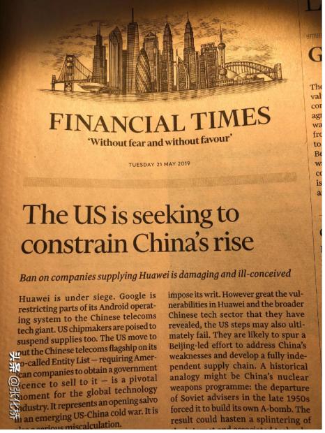 英国金融时报批评美国!