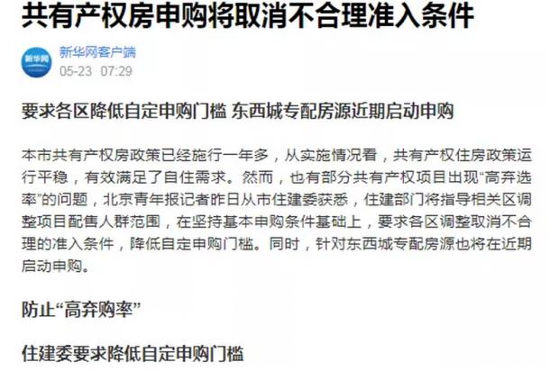 除了共有产权,北京还有哪些调控政策过严了?