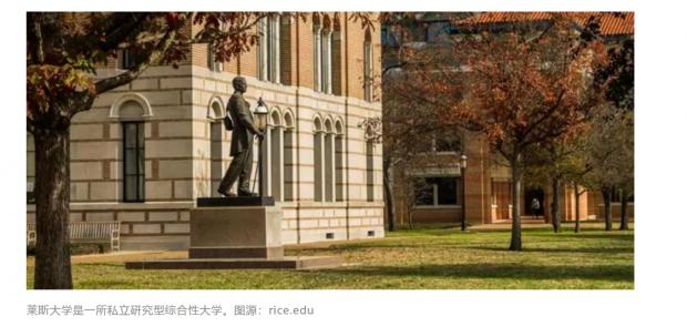 美国莱斯大学重申国际合作 增进不同文化理解