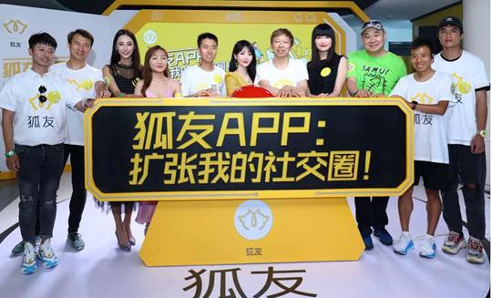 搜狐推狐友再次杀进社交领域,狐友能为搜狐赢得市场吗?