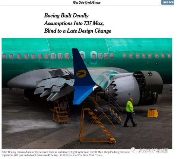 纽约时报:737MAX上致命的MCAS系统是如何设计、试飞、批准出来的!