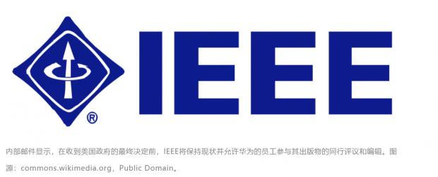 内部邮件显示:IEEE正为恢复华为权益积极与美国政府沟通