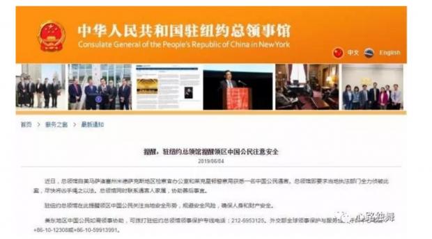 """紧跟旅游警示的总领馆通报""""一中国公民在美遇害""""究竟是怎么回事"""
