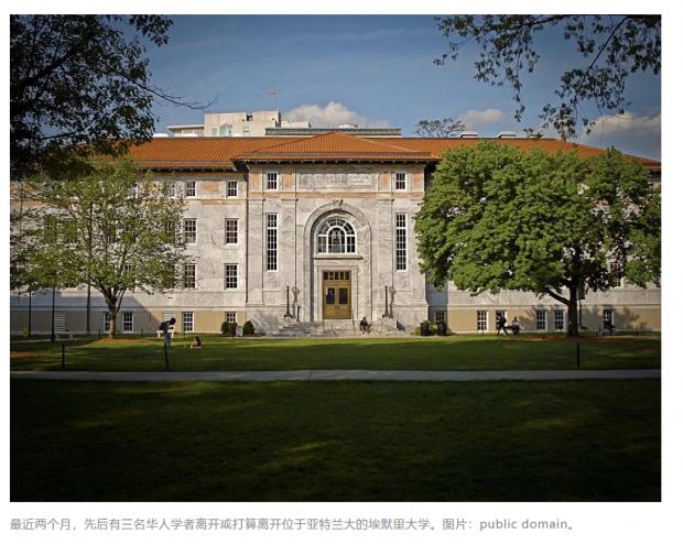埃默里大学风波又起,另一华人学者或已离开