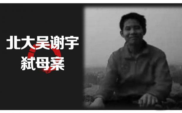 吴谢宇拒绝请律师,法援律师大行其道非法治福音