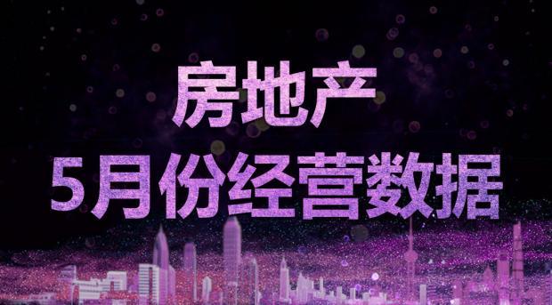 TOP30上市房企:5月销售额4808亿,万科碧桂园恒大居前三