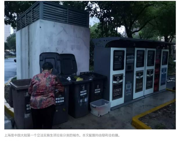 上海垃圾分类,哪些是亮点,哪些还可完善?