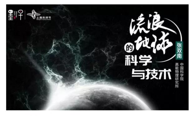 张双南:流浪地球的科学与技术